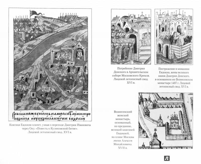 Иллюстрация 1 из 9 для Знаменитые женщины Средневековой Руси - Людмила Морозова | Лабиринт - книги. Источник: Лабиринт