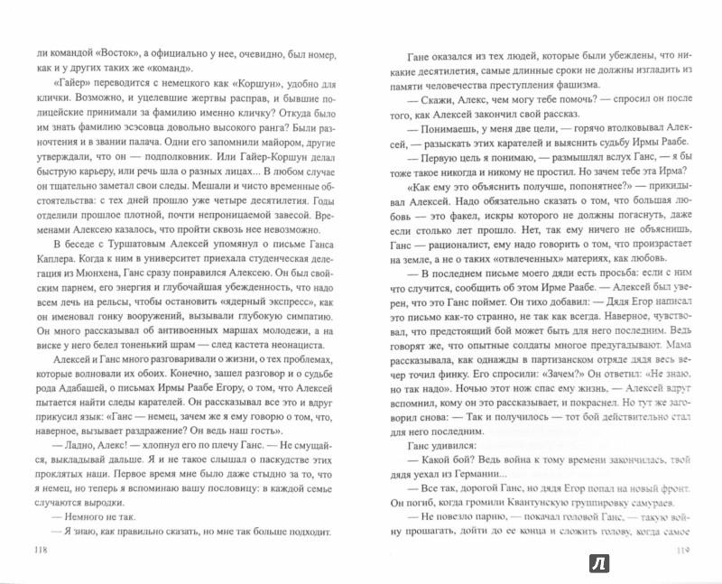 Иллюстрация 1 из 4 для Последний полет Ангела - Лев Корнешов | Лабиринт - книги. Источник: Лабиринт