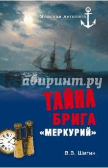 "Тайна брига ""Меркурий"". Неизвестная история Черноморского флота"