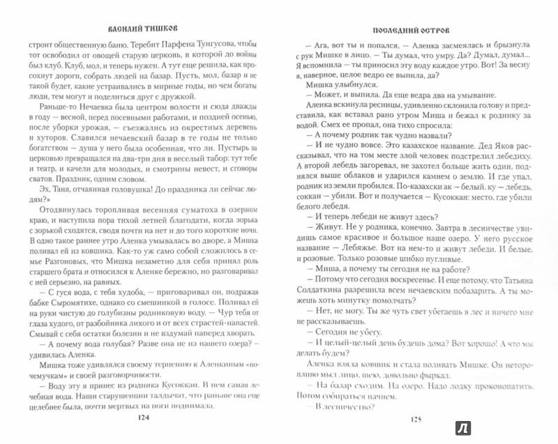 Иллюстрация 1 из 15 для Последний остров - Василий Тишков | Лабиринт - книги. Источник: Лабиринт
