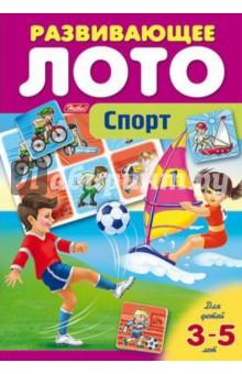 Развивающее лото Спорт консультирование родителей в детском саду возрастные особенности детей