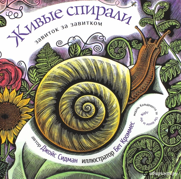 Иллюстрация 1 из 58 для Живые спирали - Джойс Сидман | Лабиринт - книги. Источник: Лабиринт