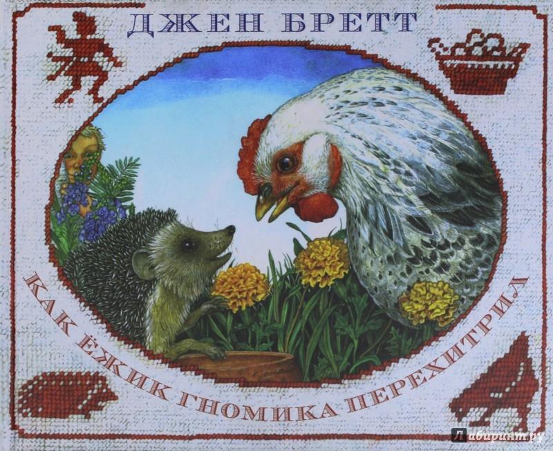 Иллюстрация 1 из 42 для Как ежик гномика перехитрил - Джен Бретт | Лабиринт - книги. Источник: Лабиринт