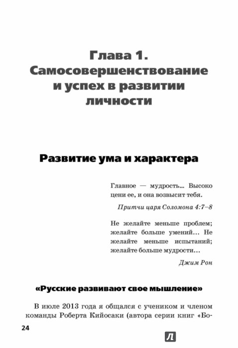 Иллюстрация 1 из 16 для Успех своими руками. Как вывести жизнь на новый уровень - Павел Вербняк | Лабиринт - книги. Источник: Лабиринт