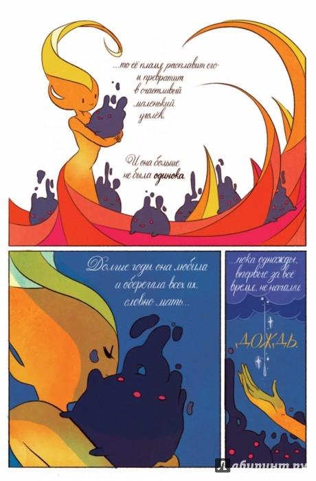 Иллюстрация 1 из 24 для Время Приключений с Фионной и Кейком - Пендлтон Уорд | Лабиринт - книги. Источник: Лабиринт