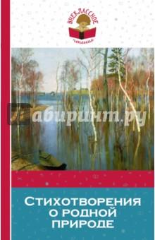 Купить Стихотворения о родной природе, Эксмо, Отечественная поэзия для детей