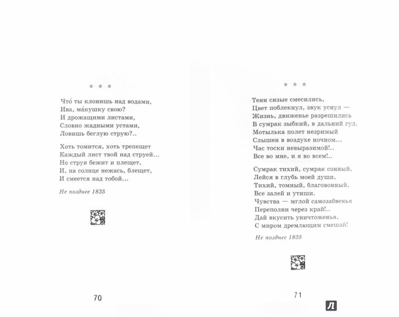 Стих лермонтова для 3 класса