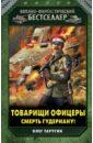 Товарищи офицеры. Смерть Гудериану!, Таругин Олег Витальевич