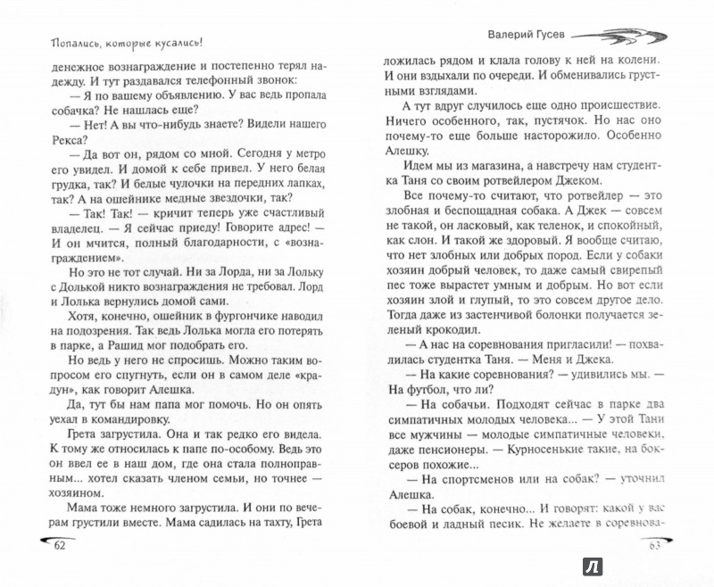Иллюстрация 1 из 14 для Попались, которые кусались! - Валерий Гусев | Лабиринт - книги. Источник: Лабиринт