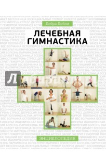 Лечебная гимнастика. Энциклопедия от Лабиринт