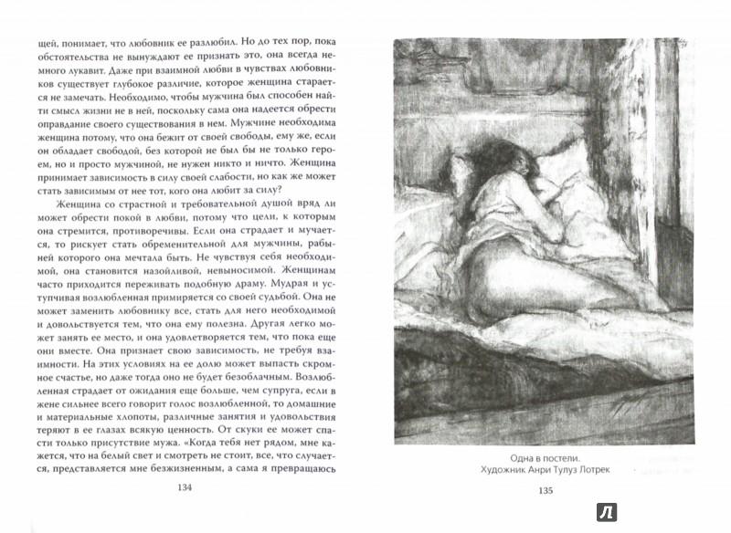 Иллюстрация 1 из 36 для Все оттенки порока - Фромм, Бовуар | Лабиринт - книги. Источник: Лабиринт
