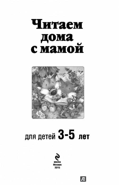 Иллюстрация 1 из 38 для Читаем дома с мамой. Для детей 3-5 лет - Толстой, Пермяк, Осеева | Лабиринт - книги. Источник: Лабиринт