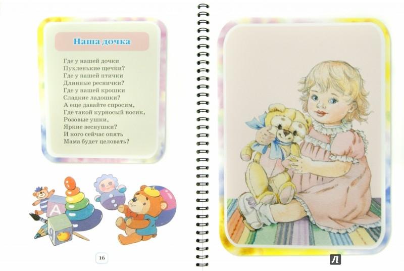 Иллюстрация 1 из 15 для Весёлые потешки и пестушки для самых маленьких - Наталия Нищева | Лабиринт - книги. Источник: Лабиринт