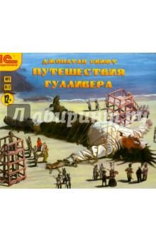 Купить Приключения Гулливера (CDmp3), 1С, Зарубежная литература для детей