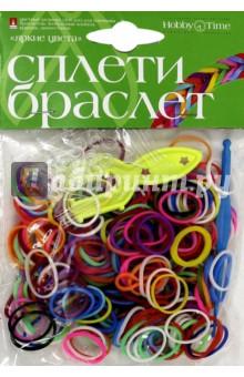 Набор резинок для плетения. 300 штук. Яркие цвета (21-300/01)