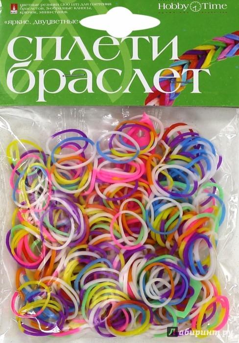 Иллюстрация 1 из 3 для Набор резинок для плетения. 300 штук. Двуцветные (21-300/03) | Лабиринт - игрушки. Источник: Лабиринт