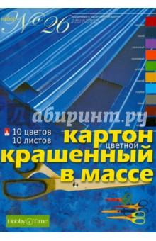Картон цветной, 10 листов. 10 цветов . №26 Крашенный в массе (11-410-221) канцелярия universal цветной картон 10 листов 10 цветов гадкий я