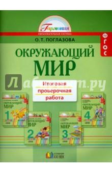 окружающий мир поглазова 4 класс учебник скачать