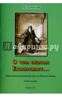 О чем сказал Екклесиаст… Терапевтическая пьеса по книге из Ветхого Завета екклесиаст