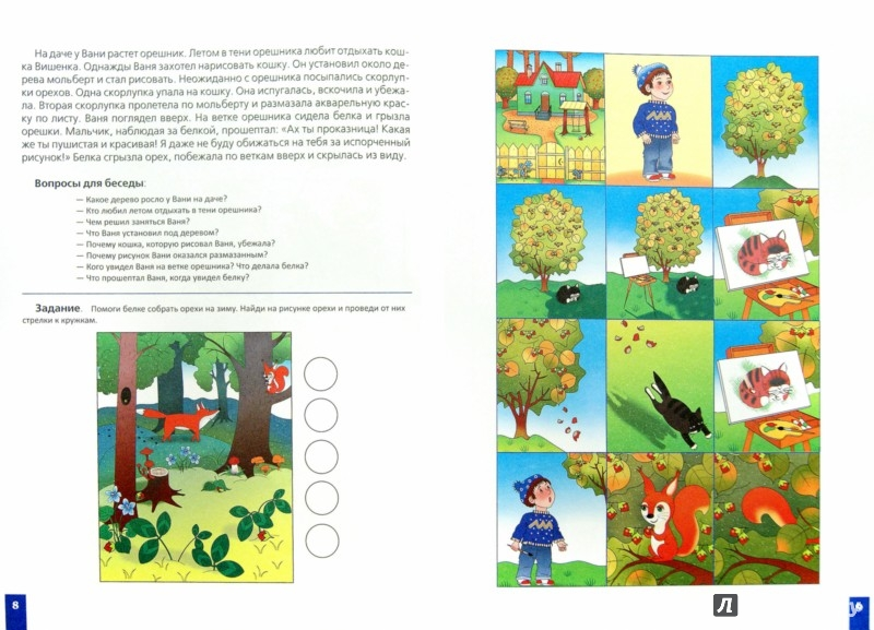 Иллюстрация 1 из 12 для Я учусь пересказывать. Часть 3. ФГОС - Наталья Теремкова | Лабиринт - книги. Источник: Лабиринт