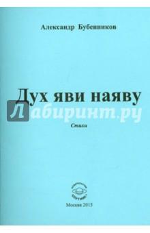 Бубенников Александр Николаевич » Дух яви наяву. Стихи