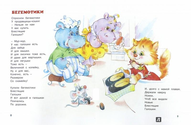 Иллюстрация 1 из 31 для Овечки на крылечке - Ирина Пивоварова | Лабиринт - книги. Источник: Лабиринт