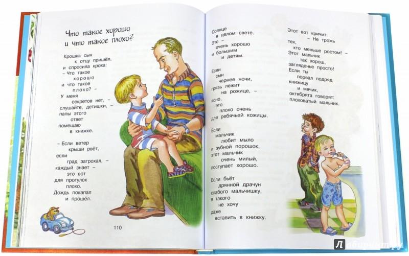 Иллюстрация 1 из 67 для Хрестоматия для дошкольников - Пушкин, Даль, Ушинский | Лабиринт - книги. Источник: Лабиринт