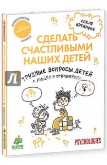 Трудные вопросы детей о людях и отношениях clever клевер трудные вопросы детей о людях и отношениях