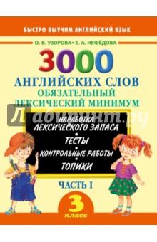 3000 английских слов. 3 класс. Часть 1. Обязательный лексический минимум
