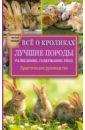 цена Горбунов Виктор Владимирович Все о кроликах. Разведение, содержание, уход