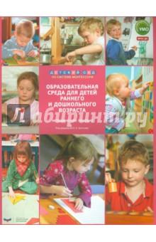 Образовательная среда для детей раннего и дошкольного возраста. Методическое пособие. ФГОС ДО