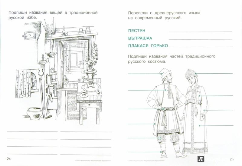 Иллюстрация 1 из 12 для Мир вокруг меня. Люди. Рабочая тетрадь. 6-7 лет - Елена Хилтунен | Лабиринт - книги. Источник: Лабиринт