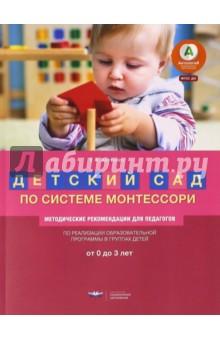 Детский сад по системе Монтессори. От 0 до 3 лет. Методические рекомендации для педагогов