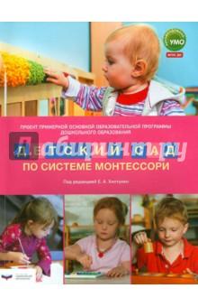 Проект Примерной основной образовательной программы дошкольного образования. ФГОС ДО