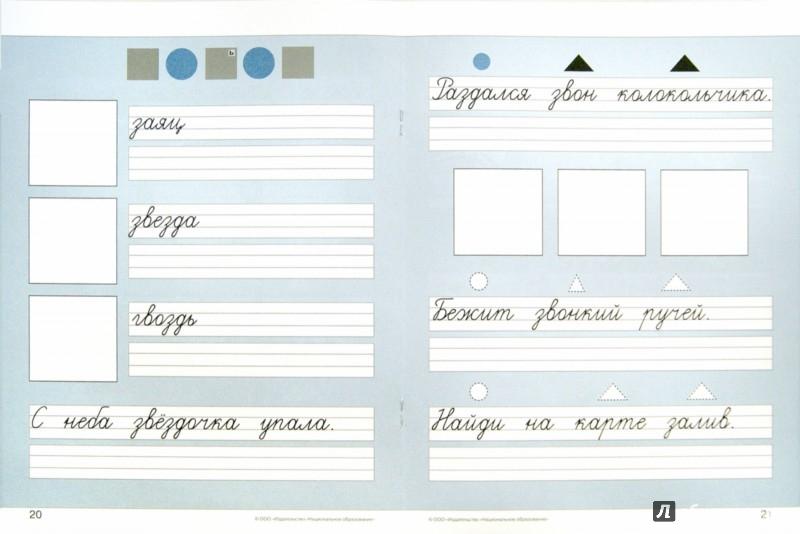 Иллюстрация 1 из 7 для Умею писать. Тетрадь для свободного письма. 6-7 лет - Елена Хилтунен | Лабиринт - книги. Источник: Лабиринт