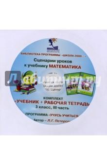 Математика. 3 класс. Сценарии уроков. Часть 3 (CD) cd образование математика 6 класс диск для учителя электронное сопровождение к учебно методическому комплекту cd