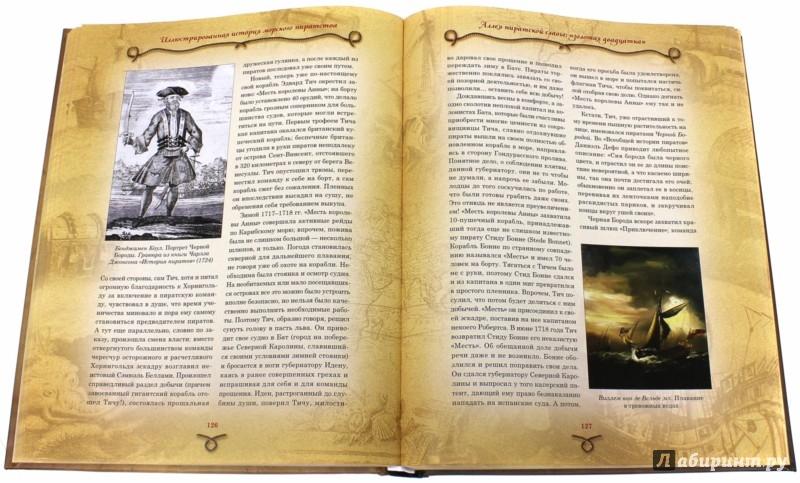 Иллюстрация 1 из 7 для Иллюстрированная история морского пиратства (короб) - Ростислав Грищенков | Лабиринт - книги. Источник: Лабиринт