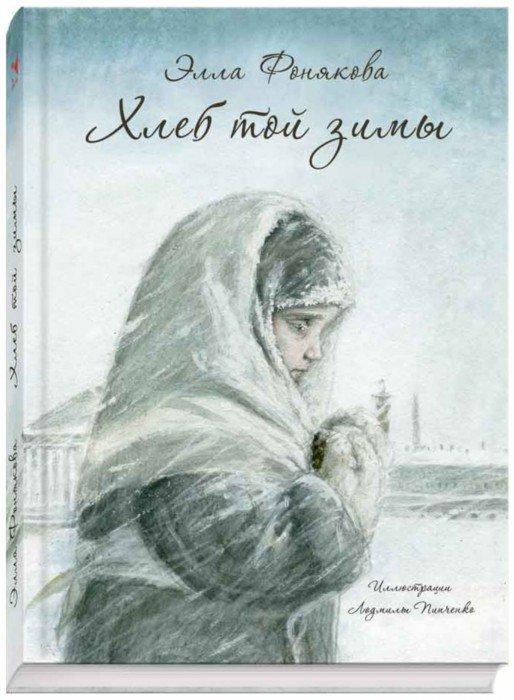 Иллюстрация 1 из 83 для Хлеб той зимы - Элла Фонякова | Лабиринт - книги. Источник: Лабиринт