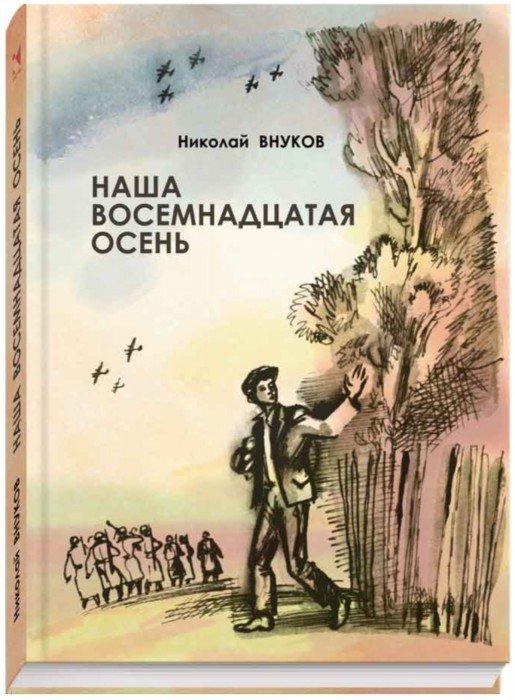 Иллюстрация 1 из 34 для Наша восемнадцатая осень - Николай Внуков   Лабиринт - книги. Источник: Лабиринт