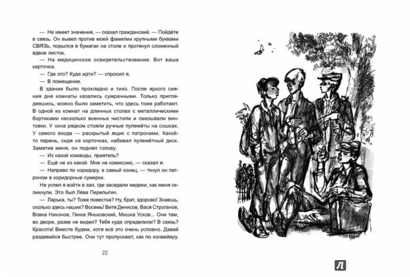 Иллюстрация 1 из 33 для Наша восемнадцатая осень - Николай Внуков | Лабиринт - книги. Источник: Лабиринт
