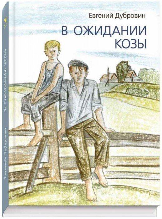 Иллюстрация 1 из 79 для В ожидании козы - Евгений Дубровин | Лабиринт - книги. Источник: Лабиринт