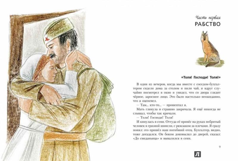 Иллюстрация 1 из 65 для В ожидании козы - Евгений Дубровин   Лабиринт - книги. Источник: Лабиринт