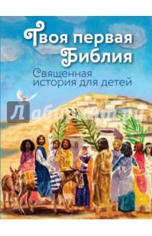 Твоя первая Библия. Священная история для детей