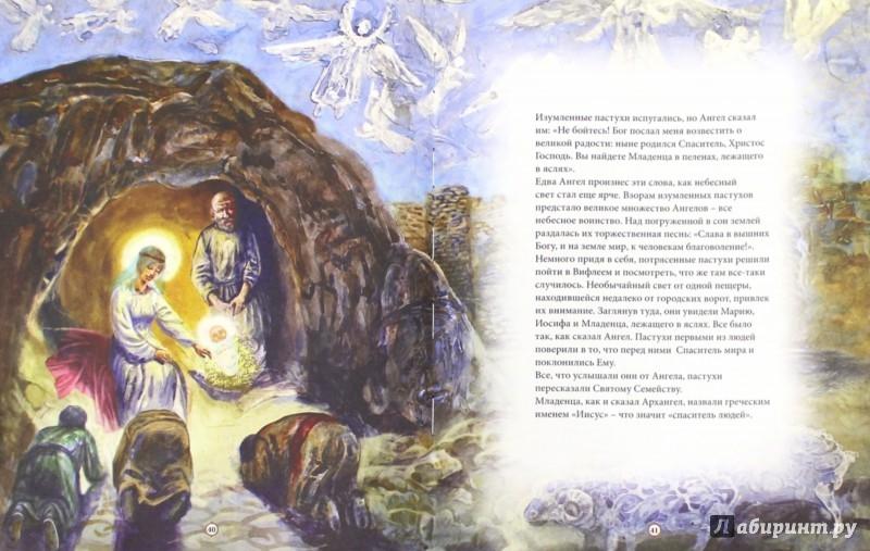 Иллюстрация 1 из 22 для Твоя первая Библия. Священная история для детей - Екатерина Щеголева | Лабиринт - книги. Источник: Лабиринт