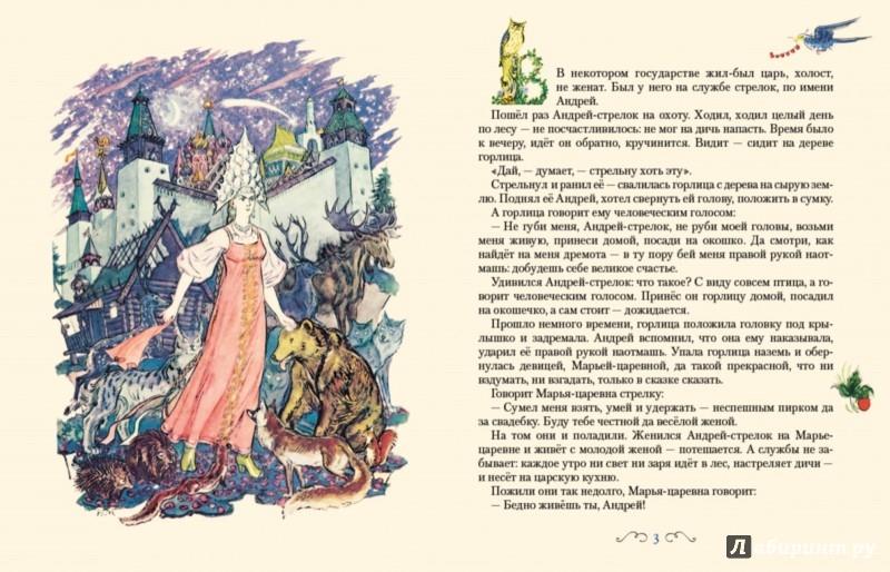 Иллюстрация 1 из 17 для Поди туда, не знаю куда, принеси то, не знаю что - Алексей Толстой | Лабиринт - книги. Источник: Лабиринт