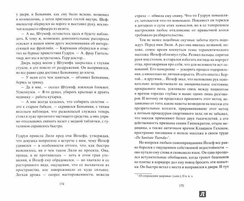 Иллюстрация 1 из 22 для Гретель и тьма - Элайза Грэнвилл | Лабиринт - книги. Источник: Лабиринт