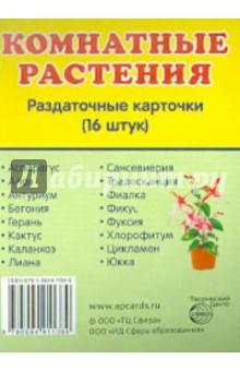 """Раздаточные карточки """"Комнатные растения"""" 63х87 мм."""