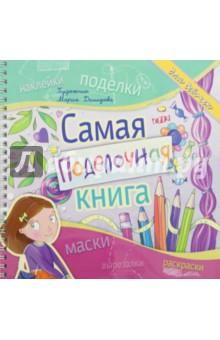 Самая поделочная книга для девочек
