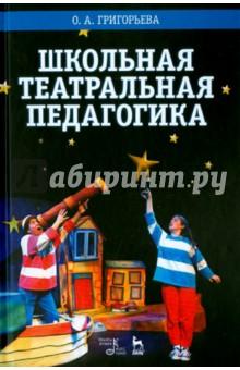 Школьная театральная педагогика. Учебное пособие ирвинг уордл театральная критика