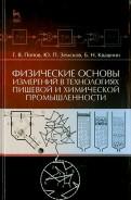 Физические основы измерений в технолог.пищевой и химической промышленности. Учебное пособие